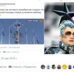 Пользователи сети высмеяли киевскую эмблему НАТО, сравнив ее со звездой Сердючки