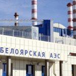 На Урале на Белоярской АЭС сработала защита: один энергоблок остановлен