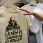 В Риге майки с изображением Путина раскупили за пару дней
