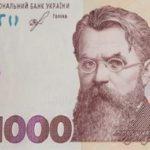 На Украине начали продавать новую купюру с большой наценкой