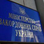 МИД Украины вручил послу Сербии ноту протеста из-за поездки крымских депутатов в Белград