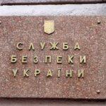 Вся суть приглашения Зеленского: СБУ обвинила российскую журналистку телеканала «Звезда»