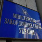 МИД Украины вызвал посла Сербии из-за наличия на выставке в Белграде крымских товаров