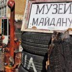 В Киеве испортили экспозицию музея «революции достоинства» на Майдане