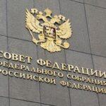 Совет Федерации России призвал ввести санкции в отношении стран Прибалтики
