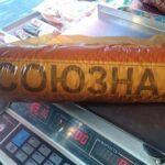 Зрада: самые популярные марки колбас на Западной Украине — «Союзная» и «Советская»