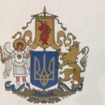 На Украине возмутились новым гербом: нет символов декоммунизации