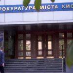 Киевская прокуратура: деньги для музея «революции» не разворуют