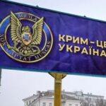 Зрада: билборд от СБУ у посольства РФ о надписью «Крым — это Украина» демонтируют