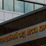 На Украине из окна киевского Апелляционного суда ураган выдул несколько тысяч уголовных дел
