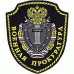 Военная прокуратура проведет проверку «Новой газеты»